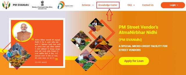 PM Svanidhi Yojana Online Registration