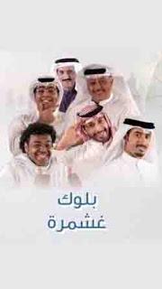 مشاهدة مسلسل بلوك غشمره 2018