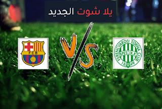 نتيجة مباراة برشلونة وفرينكفاروزي اليوم الأربعاء بتاريخ 02-12-2020 دوري أبطال أوروبا