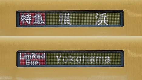 京浜急行電鉄 特急 横浜行き3 1000形YELLOW HAPPY TRAIN