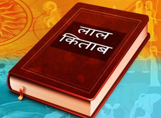 SHARADIYA NAVATRI : शारदीय नवरात्रि 2021 : लाल किताब अनुसार नवरात्र में करें ये कार्य तो होगा ये फायदा