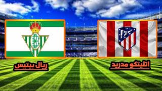 بث مباشر مباراة اتليتكو مدريد وريال بيتيس بث مباشر 22-12-2019 الدوري الاسباني