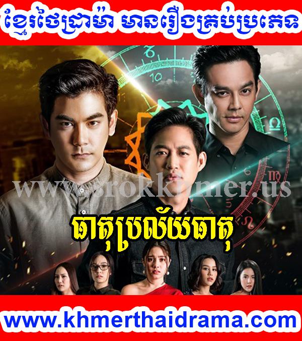 khmer movie - Theat Prolai Theat  27 END - Movie Khmer