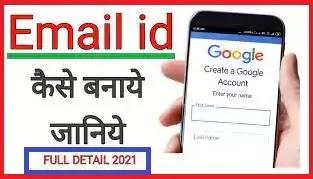 ईमेल क्या है और E mail ID कैसे बनाते हैं?