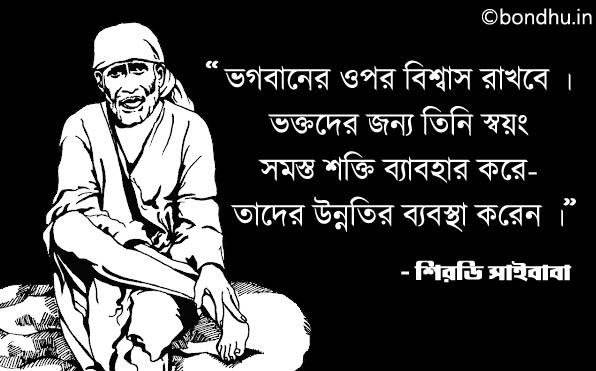 shirdi_saibaba_quotes