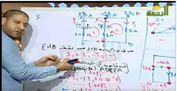 شرح بالفيديو قانون كيرشوف فيزياء 3 ثانوى 2019 محمد عبدالمعبود الحلقة الاولى قناة الرحمة