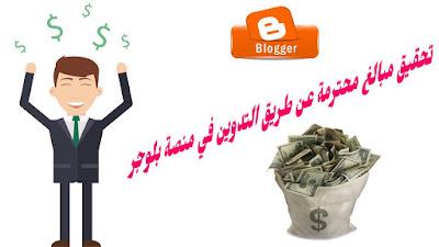 ربح المال عن طريق التدوين في منصة بلوجر