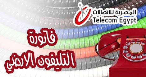 الاستعلام عن فاتورة التليفون الارضي من شركة المصرية للاتصالات لشهر اكتوبر 2017 بالاسم دفع فاتورة التلفون اونلاين بعد الزيادة
