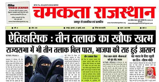 दैनिक चमकता राजस्थान 31 जुलाई 2019 ई-न्यूज़ पेपर