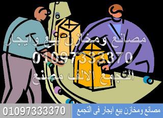 مصنع لقطة للبيع في قلب التجمع الالف مصنع القاهرة الجديدة