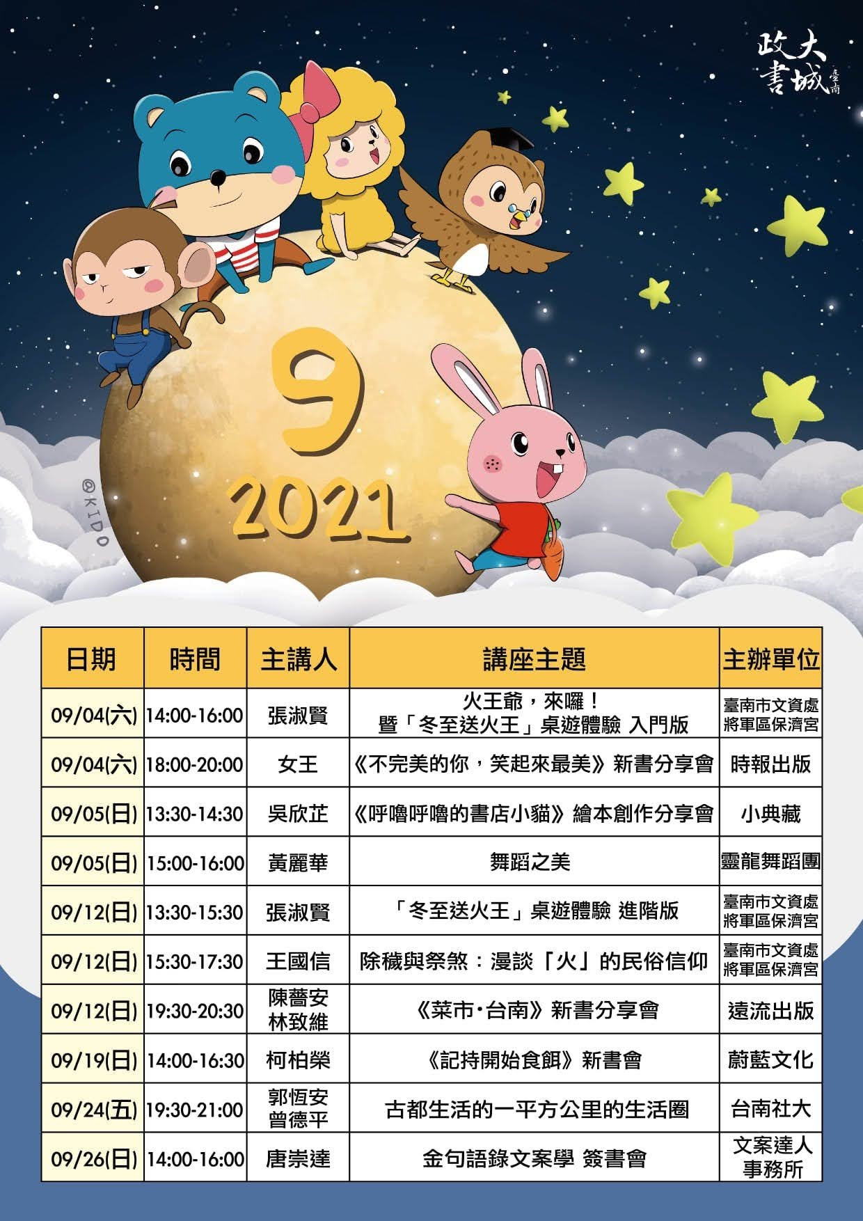 台南政大書城|2021年5月份活動訊息|活動