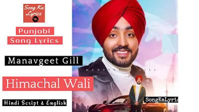 himachal-wali-lyrics-manavgett-gill