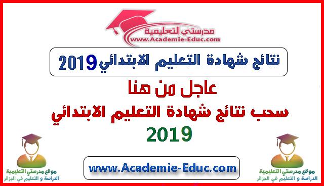 هنا سحب نتائج شهادة التعليم الابتدائي 2019 cinq.onec.dz