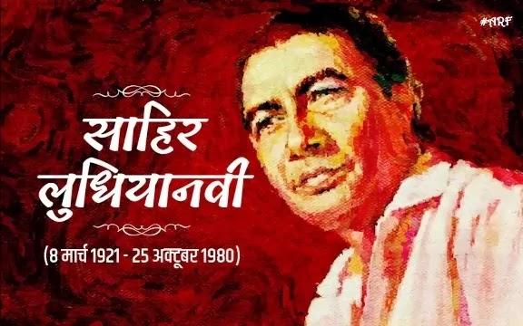 Sahir Ludhianvi की नज़्म - अपने अंदर ज़रा झांक मेरे वतन