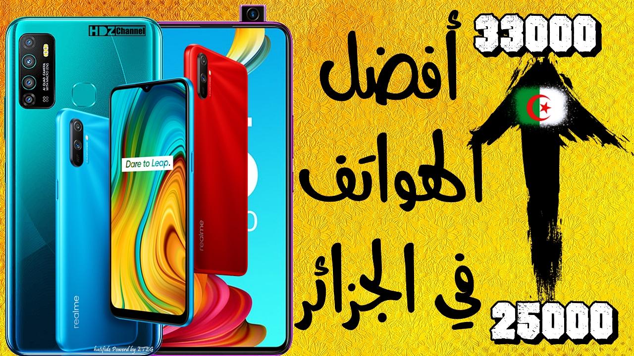 افضل الهواتف في الجزائر بسعر أقل من 35000 دج