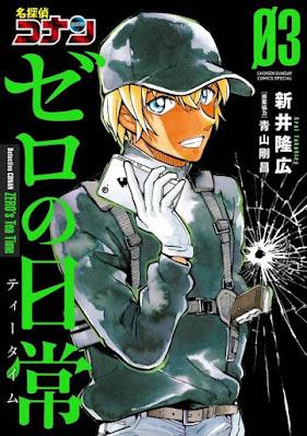 名探偵コナン ゼロの日常 表紙 第3巻 | 安室透 降谷零 | Detective Conan Amuro Toru