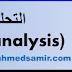 التحليل المالي (financial analysis)