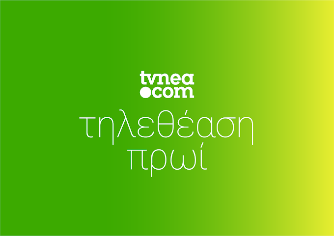 UPDATE- Δείτε αναλυτικά τα 15' στα πρωινά ψυχαγωγικά. Τι έκαναν οι πρεμιέρες;