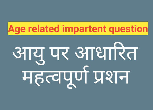 Age related question in hindi// आयु संबंधित प्रशन