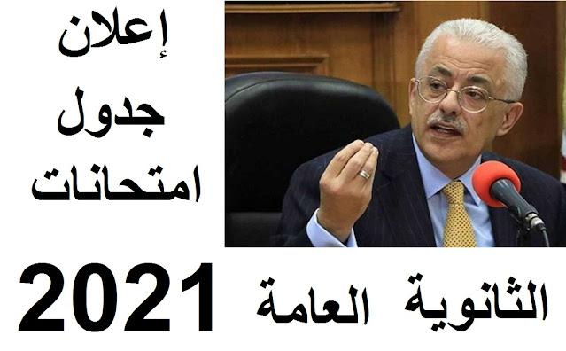 إعلان موعد إعلان جدول امتحانات الثانوية العامة من طرف وزير التعليم المصري الدكتور طارق شوقي