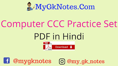 Computer CCC Practice Set In Hindi