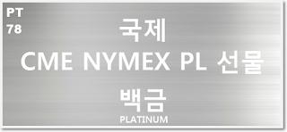 오늘 백금 선물 시세 : 순도 99.95% 백금 1 온스 (1oz) 달러 시세 실시간 그래프 (1oz/USD 달러, CME NYMEX: PL Platinum Futures)