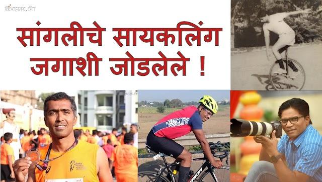 सांगलीचे सायकलिंग जगाशी जोडलेले! (Bicycle is trending in Sangali)