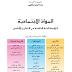 الكتب المدرسية - السنة السادسة من التعليم الأساسي