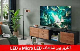The difference between micro-LED screens and LED screens, with a comparison between them