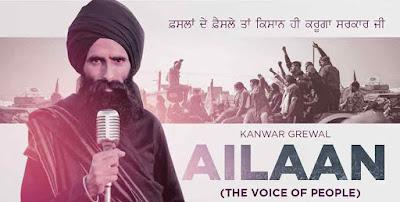 Ailaan Fer Ton Song Lyrics - Kanwar Grewal