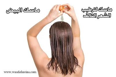 ماسك لترطيب الشعر