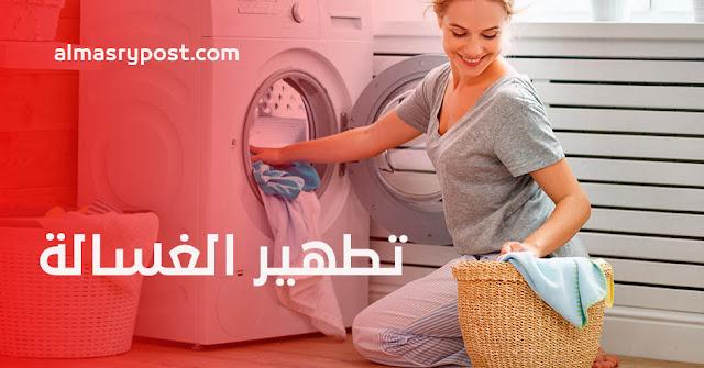 غسل الملابس - تنظيف الملابس - تعقيم الملابس