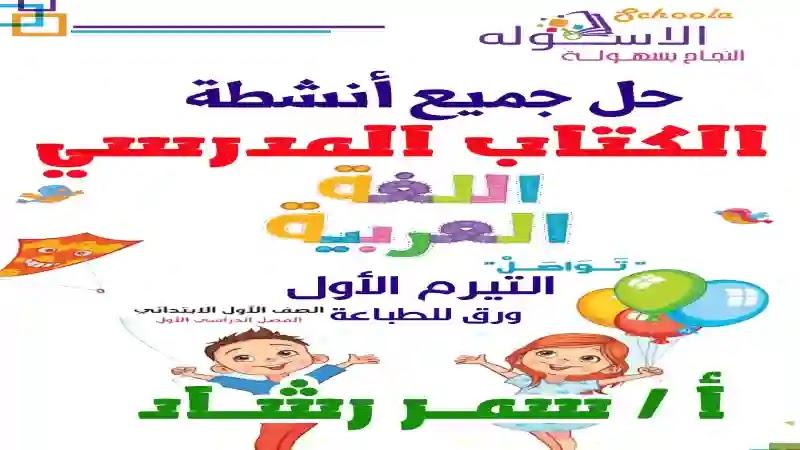 حل انشطة الكتاب المدرسي لمادة اللغة العربية للصف الاول الابتدائى منهج تواصل الترم الاول