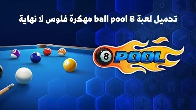 تحميل لعبة 8 ball pool مهكرة فلوس لا نهاية