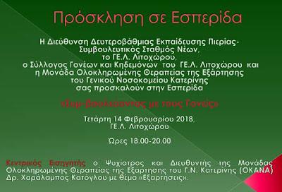 Πρόσκληση σε Εσπερίδα.