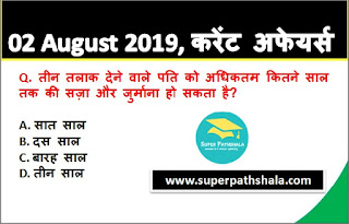Daily Current Affairs Quiz 02 August 2019 in Hindi