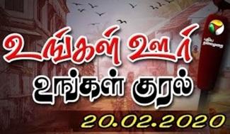 Ungal Oor Ungal Kural: Top District News 20-02-2020 Puthiya Thalaimurai Tv
