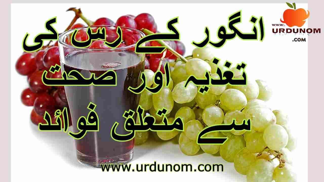 انگور کے رس کی تغذیہ اور صحت سے متعلق فوائد   health benefits in urdu