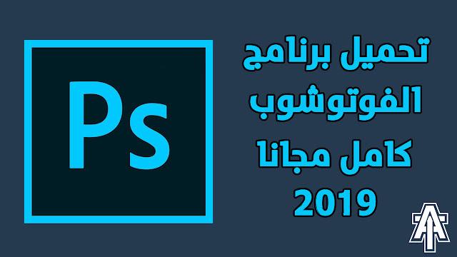 تحميل برنامج فوتوشوب عربي للكمبيوتر برابط مباشر