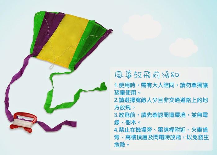 口袋折疊風箏放飛前注意事項