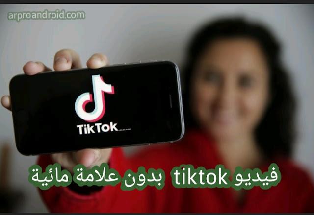 إزالة العلامة المائية على مقاطع فيديو TikTok أو أي فيديو آخر