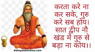 Happy-Guru-Purnima
