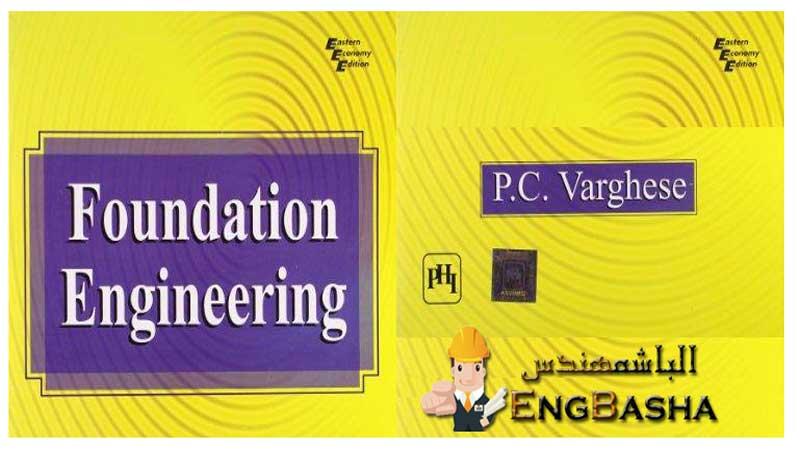 كتاب هندى مهم فى الاساسات للدكتور Design of Reinforced Concrete Foundation P.C Varghese