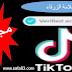 طريقة توثيق حساب tek tok تيك توك بالعلامة الزرقاء 2021