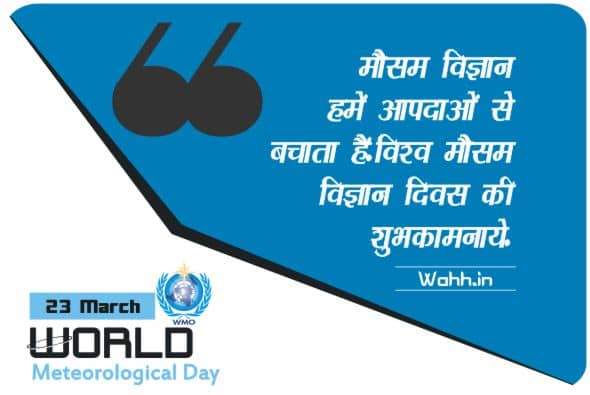 World Meteorological Day Thoughts In Hindi