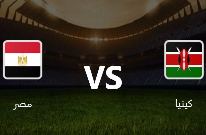 بث مباشر كينيا ضد مصر