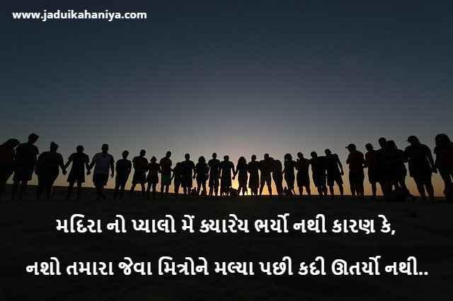 Gujarati Quotes on Friendship