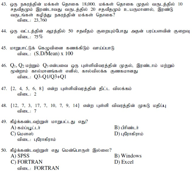 Tnpsc Group 4 Question And Answer In Tamil Pdf