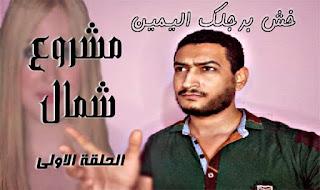 رواية مشروع شمال كامله للكاتب مصطفي مجدي