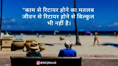 Funny Farewell Quotes In Hindi
